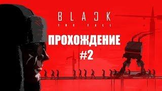 BLACK THE FALL #2 - КРУТИМ ПЕДАЛИ, ЧТОБ КОММУНИСТЫ НЕ ДОСТАЛИ