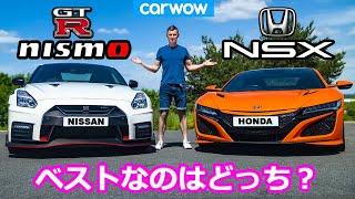 【比較レビュー!】日産 GTR ニスモ vs ホンダ NSX