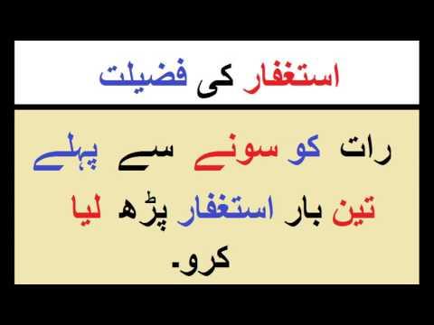 Astaghfar Ki Fazilat Or Barkat In Urdu