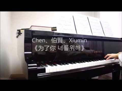 Baekhyun, Chen, Xiumin (EXO) - For You (너를 위해) (Moon Lovers: Scarlet Heart Ryeo ost.1) piano cover
