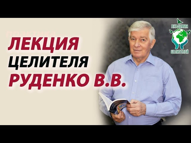 Семинар Руденко В.В. в спортивно-физкультурном диспаснсере.