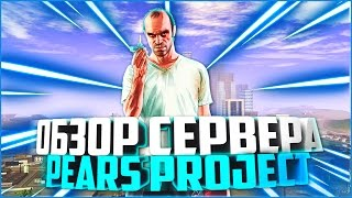 Pears Project RP SAMP | #1 Начало
