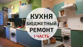 Бюджетный ремонт кухни своими руками | Обновляем стены, фартук и кухонный гарнитур