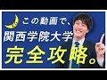 関西学院大学の英語入試問題の傾向と対策を分析してみた【過去問完全攻略】