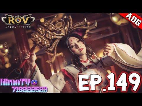 🔴[LIVE] Garena RoV EP.149 : ติดตาม NimoTV แจกฟรี บัตรเติมเงินการีน่า