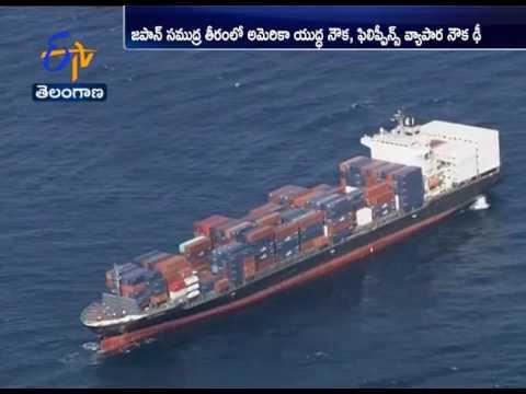 US Navy Destroyer Collides With Merchant Vessel | 3 Injured, 7 Missing | Japan
