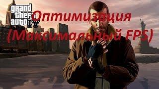видео Устанение лагов GTA 4 Episodes from liberty city