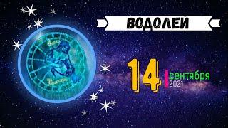 ВОДОЛЕЙ  ГОРОСКОП НА ЗАВТРА 14 СЕНТЯБРЯ 2021.ГОРОСКОП НА СЕГОДНЯ 14 СЕНТЯБРЯ 2021