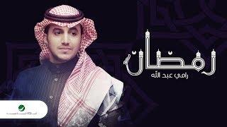 Rami Abdullah ... Ramadan - With Lyrics | رامي عبدالله ... رمضان - بالكلمات