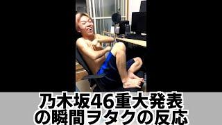 乃木坂46の重大発表を見たヲタクの反応