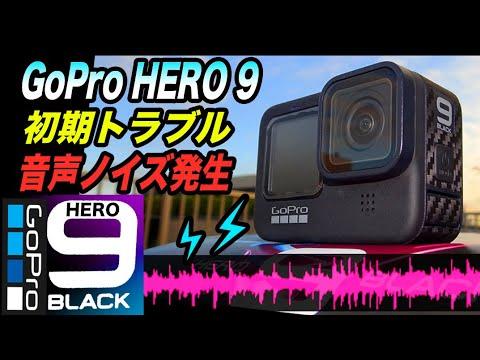 GoPro HERO 9 初期トラブル音声ノイズプツプツ雑音 The problem of noise in the recording.ゴープロマニアックインプレ