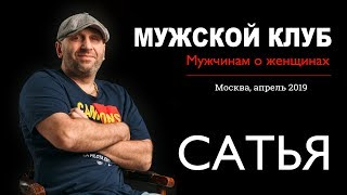 Сатья • Мужской клуб: мужчинам о женщинах. Москва 2019