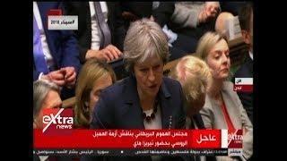 غرفة الأخبار| مجلس العموم البريطاني يناقش أزمة العميل الروسي بحضور تيريزا ماي