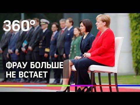 Фрау больше не встаёт: Ангела Меркель слушала сидя гимн Казахстана и Германии