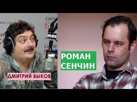 Дмитрий Быков / Роман Сенчин (писатель). Реализм опасен для здоровья