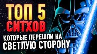 ТОП 5 СИТХОВ которые перешли на СВЕТЛУЮ СТОРОНУ | Star wars