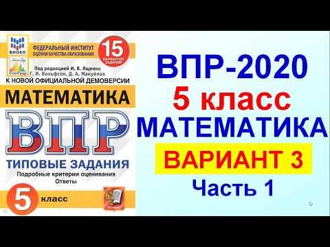ВПР-2020. Математика. 5 класс. Вариант №3, часть 1. Сборник под редакцией Ященко.