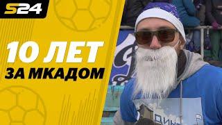 Динамо прощается с Химками | Sport24