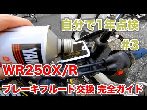WR250R/Xブレーキフルード交換!初心者向け解説【自分で1年点検#3】