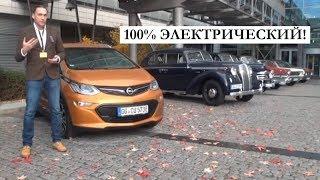 Электромобиль Opel Ampera E запас хода тестдрайв обзор Автопанорама