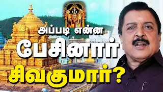 Sivakumar| Tirupati Temple | Kumudam