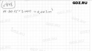 № 948- Математика 5 класс Зубарева