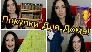 ПОКУПКИ для ДОМА IKEA FIX PRICE МАГНИТ КОСМЕТИК