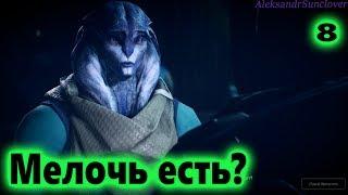 Mass Effect Andromeda - Новый вид №8