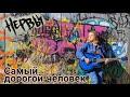 Нервы – Самый дорогой человек || кавер на гитаре by Lisa Sokol видео