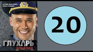 Глухарь 20 серия (1 сезон) (Русский сериал, 2008 год)