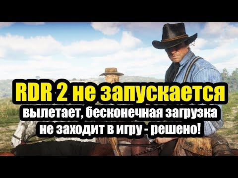 Red Dead Redemption 2 не запускается - решаем проблемы со входом в игру