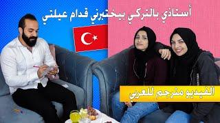استاذي التركي اختبرني قدام عيلتي !! معقول انفضحت ؟؟