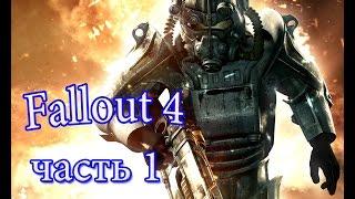Прохождение Фаллаут 4 Fallout 4 часть 1 Убежище 111
