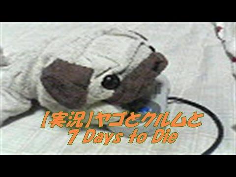 【実況】 ヤゴとクルムと 223 【7 Days to Die】