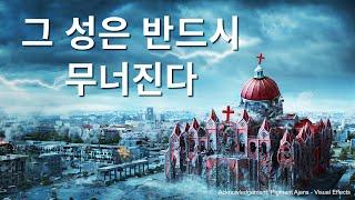 [기독교 영화] 말세에 대한 하나님의 경고 <그 성은 반드시 무너진다> 예고편