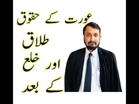 Women Rights After Divorce or khula Explained by Adv  High