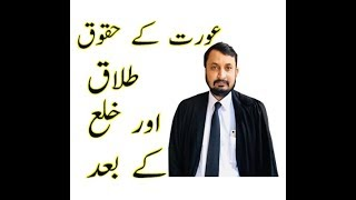 Women Rights After Divorce or khula Explained by Adv. High Court Arfan Khan