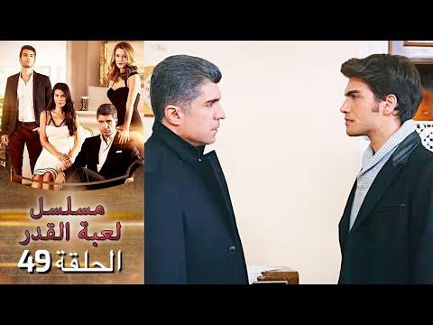 Kaderimin Yaz ld G n مسلسل لعبة القدر الحلقة 49