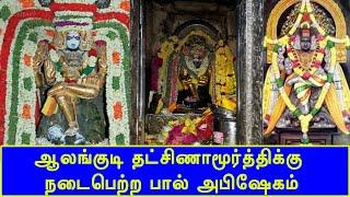 ஆலங்குடி தட்சிணாமூர்த்திக்கு நடைபெற்ற பால் அபிஷேகம் | Alangudi | Britain Tamil Bhakthi