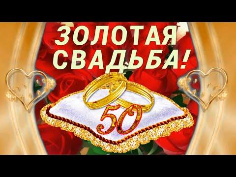 Золотой юбилей! Красивое, оригинальное поздравление с юбилеем свадьбы! ЗОЛОТАЯ СВАДЬБА - 50 лет!