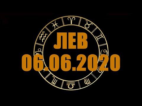 Гороскоп на 06.06.2020 ЛЕВ