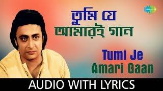 Tumi Je Amari Gaan with lyrics   Shyamal Mitra   Ajasra Dhanyabad   HD Song