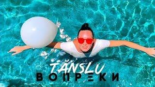 Смотреть клип Tanslu - Вопреки