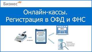 видео онлайн-касса регистрация