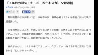 「3年目の浮気」キーボー殴られけが、父親逮捕 読売新聞 7月2日(木)23...
