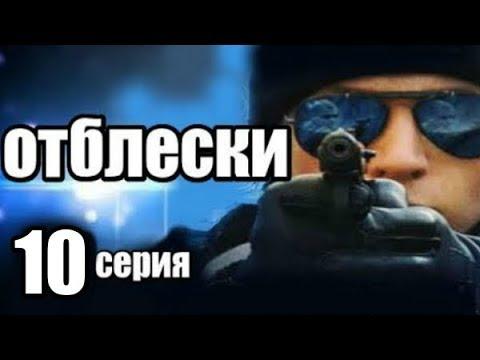 10 серия из 25  (детектив, боевик, криминальный сериал)