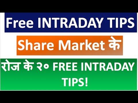 Intraday Free Tips Daily 20 Stocks | Stock Market Intraday Free Tips ( Hindi )