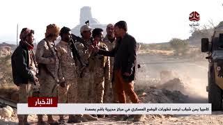 كاميرا يمن شباب ترصد الوضع العسكري في مركز مديرية باقم بصعدة  | تقرير ماجد عياش