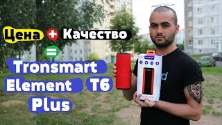 Tronsmart T6 Plus - ТОП ЗА СВОИ ДЕНЬГИ
