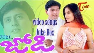 Jodi Movie Songs Juke Box Prashanth Simran TeluguOne